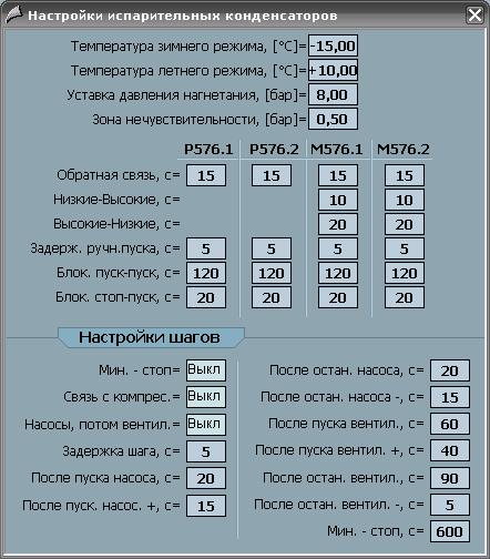 EvapCond_set