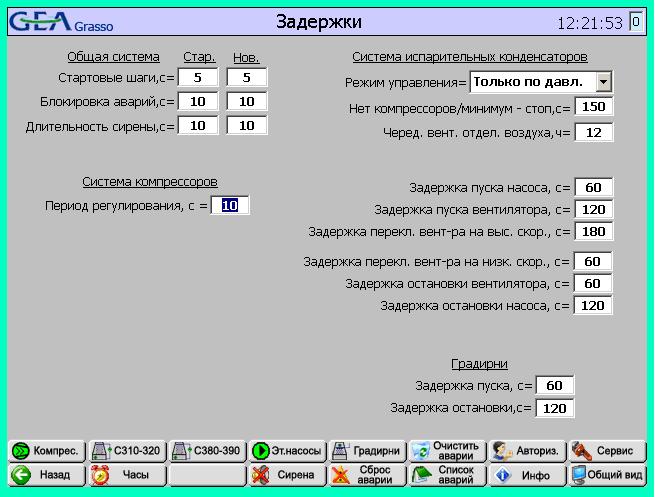 SettingsCond_1